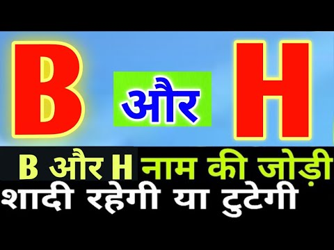 B or H naam ki jodi kaisi hoti hai / B or H Naam ki jodi /B Naam Wale Log Aur H Naam Wale Ki Jodi