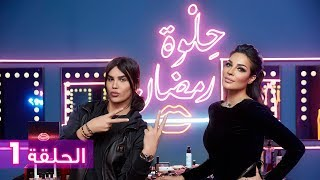 الحلقة 1: حلوة رمضان 2018 مع نادين نسيب نجيم - EP1: HELWET RAMADAN 2018 X Nadine Nassib Njeim