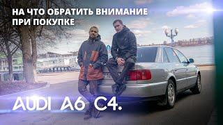 Audi A6 C4.  На что обратить внимание при покупке.  Стоимость эксплуатации.