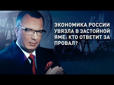 Экономика России увязла в застойной яме: кто ответит за провал?