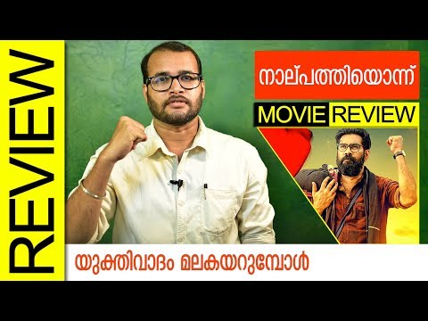 Nalpathiyonnu 41 Malayalam Movie Review By Sudhish Payyanur | Monsoon Media