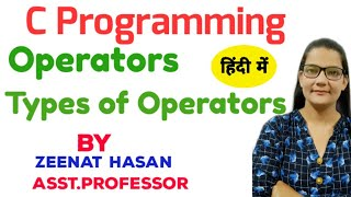 Operators in C Programming Language in Hindi