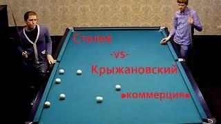 Е.Сталев -vs- C.Крыжановский ♪♫♪  ●коммерция●