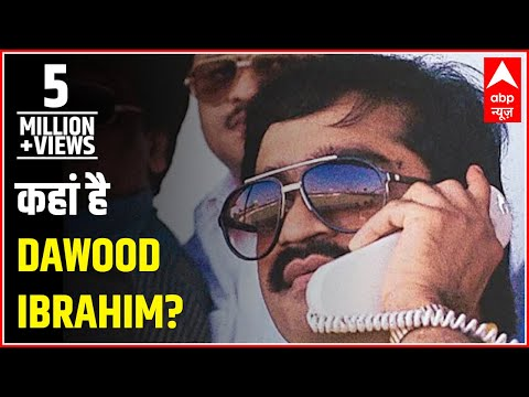 The day when Dawood's voice and his callertune was heard