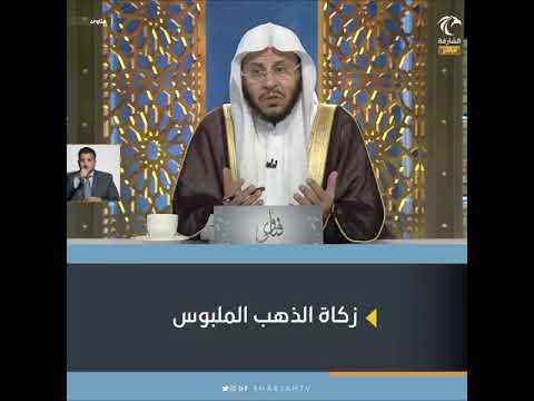 س حكم زكاة الذهب الملبوس لفضيلة الشيخ د عزيز بن فرحان العنزي Youtube