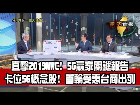 數字台灣HD248 5G的下一個大衝擊 謝金河 鄭清文 林宏達