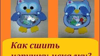 Как сшить игрушку-искалку из фетра(В видео я подробно описываю все этапы пошива игрушки-искалки из фетра. Я в ВК. https://vk.com/knigarazvitiya., 2016-11-08T15:19:24.000Z)
