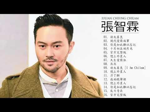 張智霖 Julian Cheung Chilam - 張智霖 Julian Cheung Chilam 的20首最佳歌曲 | 張智霖 Julian Cheung Chilam Best Songs