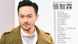 Cover images 張智霖 Julian Cheung Chilam - 張智霖 Julian Cheung Chilam 的20首最佳歌曲 | 張智霖 Julian Cheung Chilam Best Songs