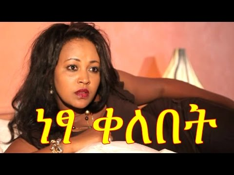 Ethiopian Movie - Netsa Kelebet 2015 (ነፃ ቀለበት) Full Movie