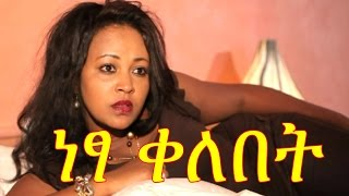 Netsa Kelebet - Ethiopian Movie