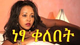 Netsa Kelebet (Ethiopian Movie)