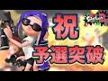 【スプラトゥーン2】祝勝リグマ!ベッチュー兄弟が往くガチホコ!【ウデマエXプレイ】