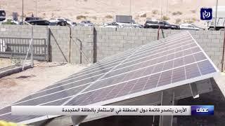 الأردن يتصدر قائمة دول المنطقة في الاستثمار بالطاقة المتجددة  (29/11/2019)