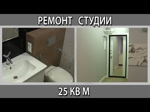 Дизайнерский ремонт студии 25 м2 от и до. До и после под ключ с ноля