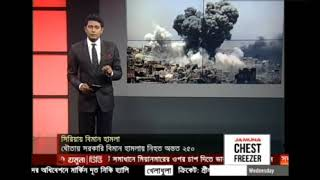BREAKING World News 21 2 2018 আজকের আন্তর্জাতিক খবর