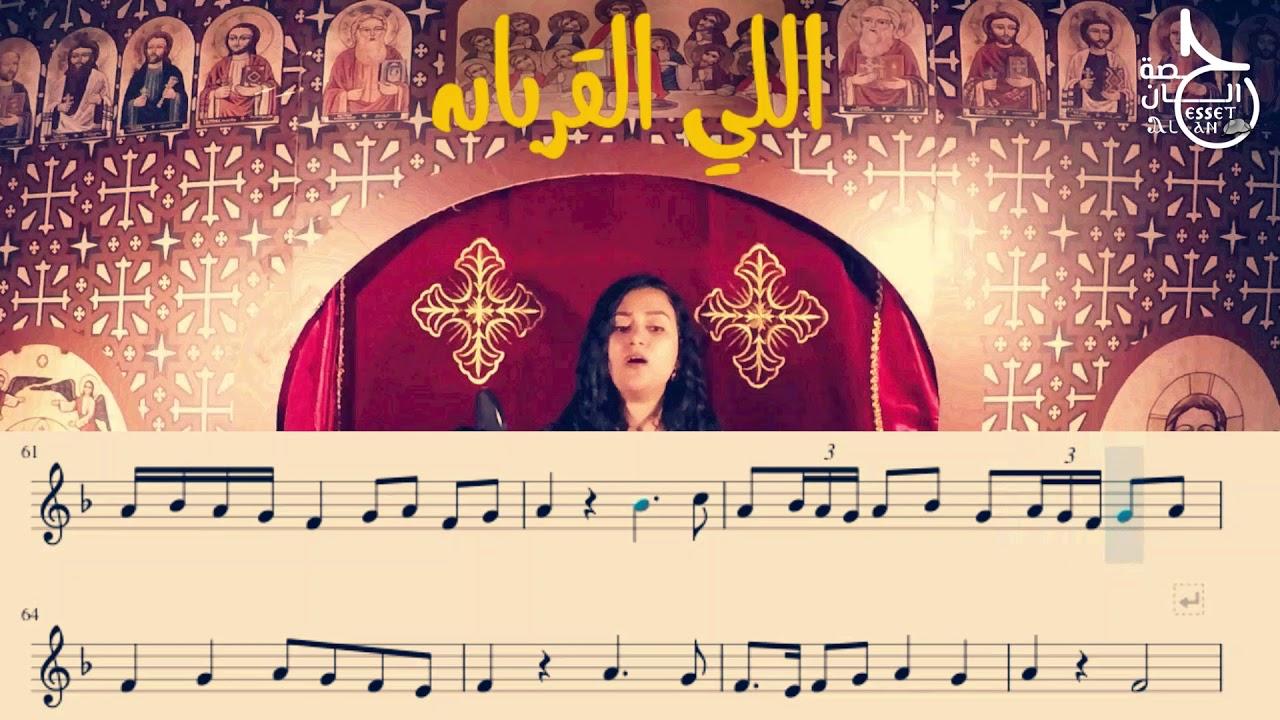 الحلقه 13 اللي القربان تعليمي بالنوته و الموسيقي مع مريم جرجس ج3 - ِAlli elkorban with notations P3