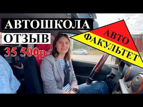 Автошкола АВТОФАКУЛЬТЕТ Нижний Новгород отзыв.