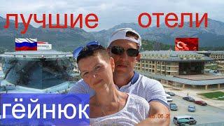 Турция отдых Гёйнюк лучшие отели 4 звезды Fame Sherwood Eldar