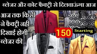 Blazer Wholesale Market wholesale market of blazer waistcoat for men blazer for men Cheap price coat