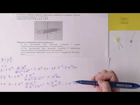 1. Физика, 10 класс ЕМН, СОР 3 за III четверть