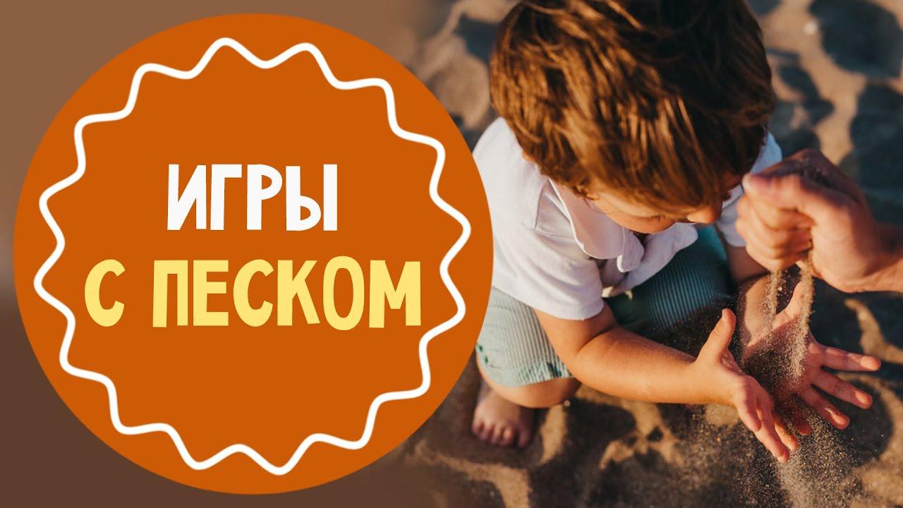 5 игр с песком для детей от 3-х лет