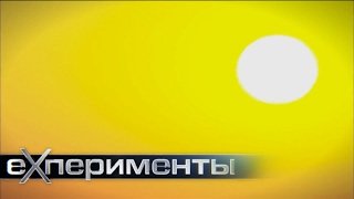 Сила Солнца. Использование солнечной энергии | ЕХперименты с Антоном Войцеховским