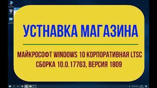Installing The Store On Microsoft Windows 10 Enterprise LTSC Build 10 0 17763, Ver 1809