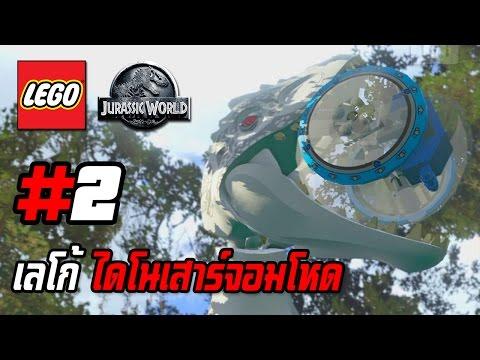 TGC | LEGO Jurassic World#2 :: ไดโนเสาร์จอมโหด !!!