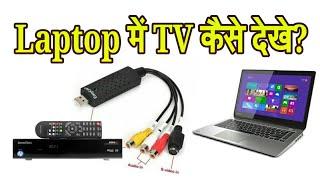 Laptop me TV kaise chalaye ? Duniya Ke Sabhi Set top box Leptop me Kese conect kare?