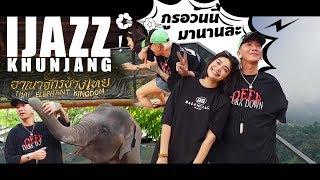 on-the-way-@เชียงใหม่-พาช้าง-เมีย-ไปดูช้าง-ijazzkhunjang
