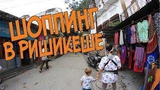 видео Шоппинг в Индии