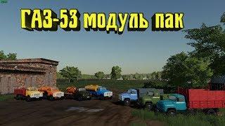 Обзор Мод ГАЗ-53 модуль пак версия 1.1.3 для Farming Simulator 2019 (v1.4.x)