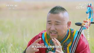 [跟着书本去旅行]呼麦是什么?这种神奇而独特的演唱方式是如何形成的?| 课本中国