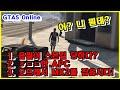 GTA 4 사이드 미션 미쉘과 데이트 #1 - 클럭킹 벨에서 식사 (한글자막)