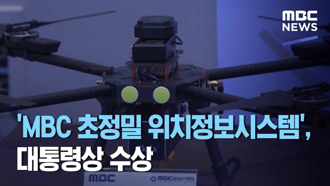'MBC 초정밀 위치정보시스템', 대통령상 수상 (2020.11.23/5MBC뉴스)
