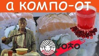 ОБЗОР ДОСТАВКИ YOKO - а компот