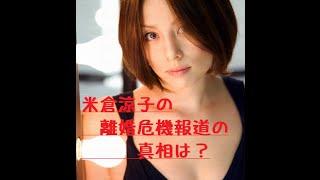 スタイル抜群の米倉涼子ですが、2014年12月26日に2歳年下の方と結婚しま...
