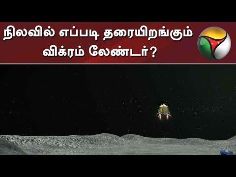 நிலவில்-எப்படி-தரையிறங்கும்-விக்ரம்-லேண்டர்?-|-chandrayaan-2-|-isro