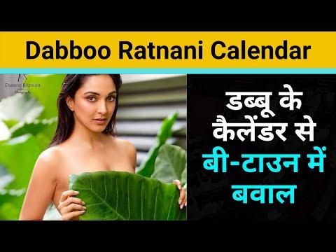 डब्बू के कैलेंडर से B-Town में बवाल | Dabboo Ratnani Calendar
