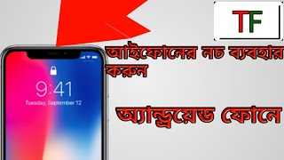 How to use Iphone notch for android || Tech Foundation