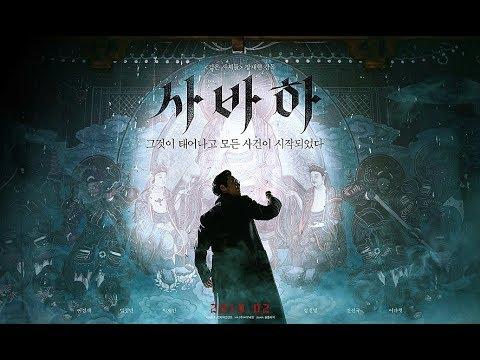 사바하 (娑婆訶 , 2019) 티저 예고편 - YouTube