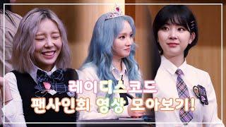 레이디스코드 팬사인회 영상 모아보기!!(무편집본)