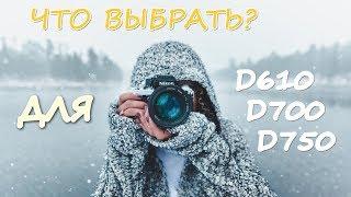 что выбрать? Объективы для Nikon D610, D750