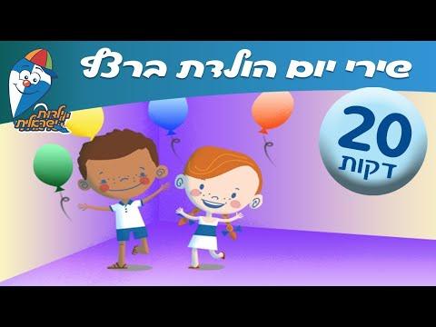 מחרוזת שירי יום הולדת ברצף - שירים לילדים בהופ! ילדות ישראלית