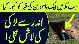 Makah Main Jb Aik Alam E Deen Ki Qabr Ko Khola Gya To Andr Aik Larki Nikli | Islamic Solution