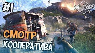 Far Cry 4 КООПЕРАТИВ - ОСВОБОЖДАЕМ ЗАЛОЖНИКОВ - Часть 1