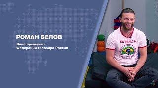 BRICSТЕРВЬЮ. Роман БЕЛОВ, Вице-президент Федерации Капоэйра России