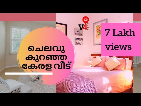 Low cost kerala classical houses budget 5 lakh doovi for Low cost kerala veedu plans