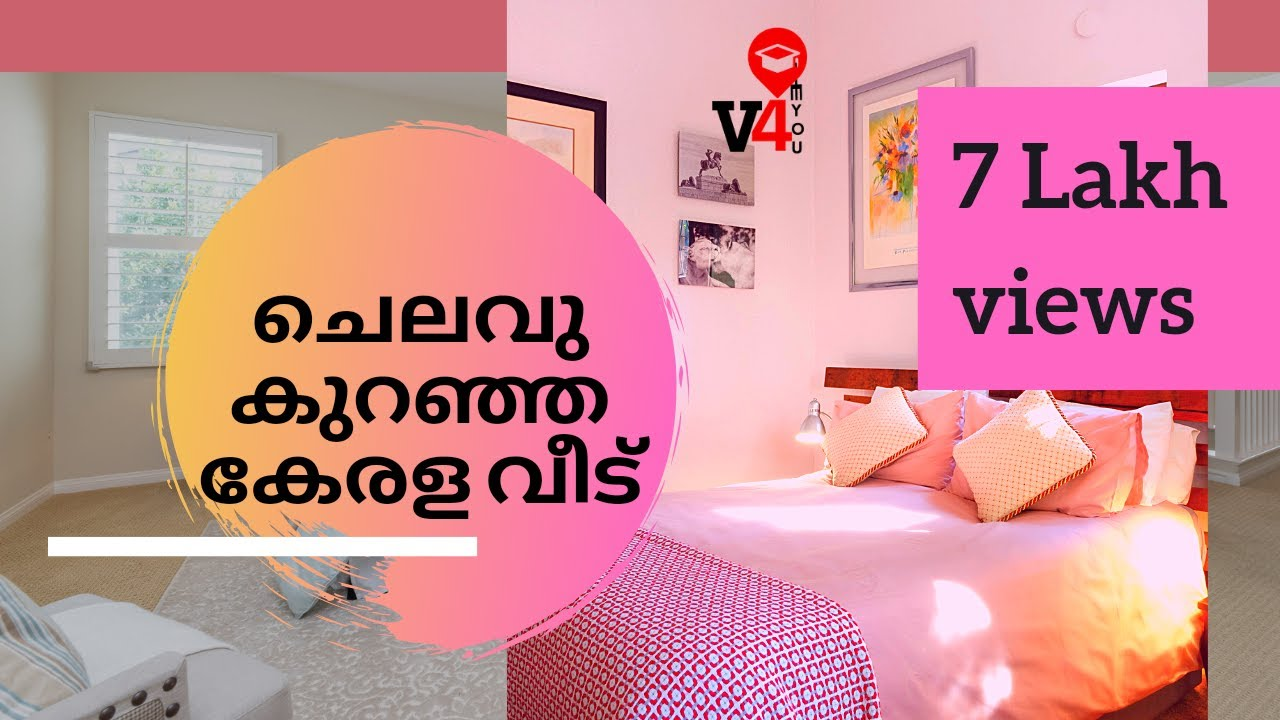 A Typical Kerala House Low Cost Plan Hd 1080p Youtube